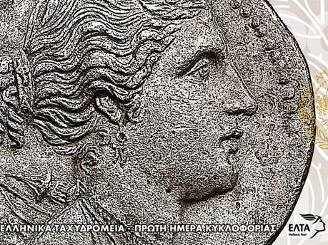 Artemis Amarysia on a postage stamp