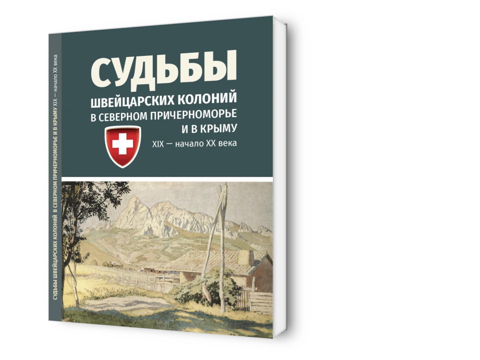 Les destinées des colonies suisses de la mer Noire aux XIXe-XXe siècles